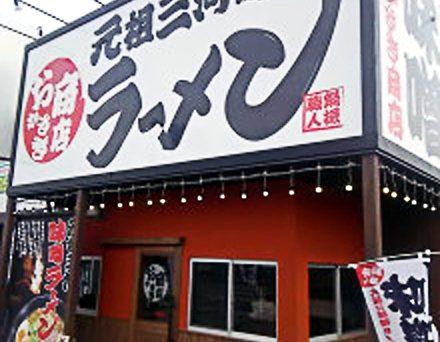 【店舗設計・施工】 元祖味噌ラーメン おかざき商店 様