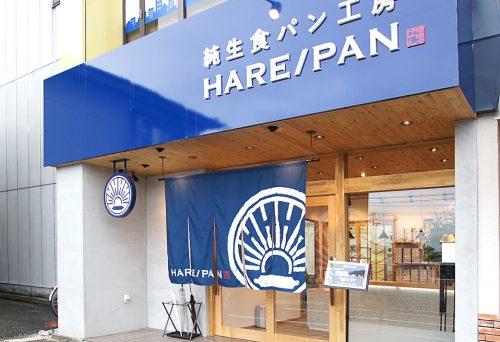 岡崎市食パン専門店【HARE/PAN岡崎店】