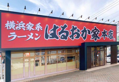 【店舗改装】尾張旭 横浜家系ラーメン はるおか家本店