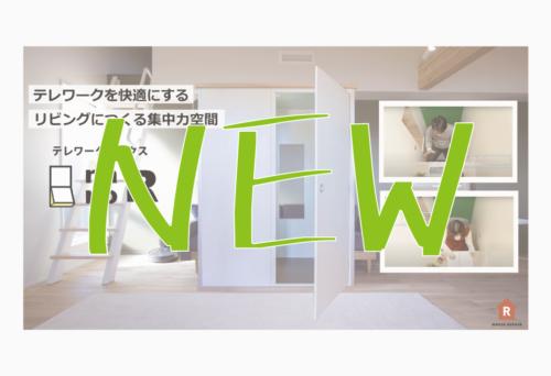 【新着情報】新しい取り組み