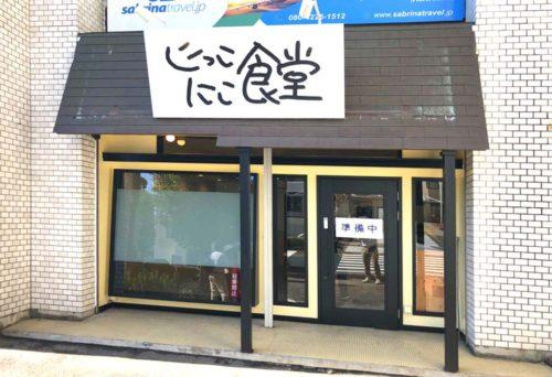 【店舗改装】蒲郡 にっこにこ食堂