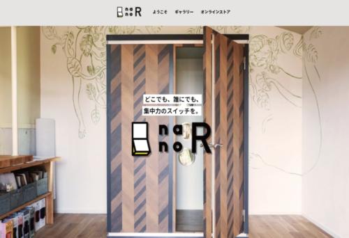 【nanoR】ホームページ開設いたしました!