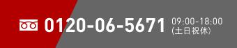 0120-06-5671
