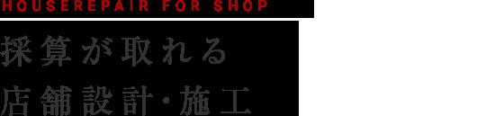 HOUSEREPAIR FOR SHOP 採算が取れる店舗設計・施工